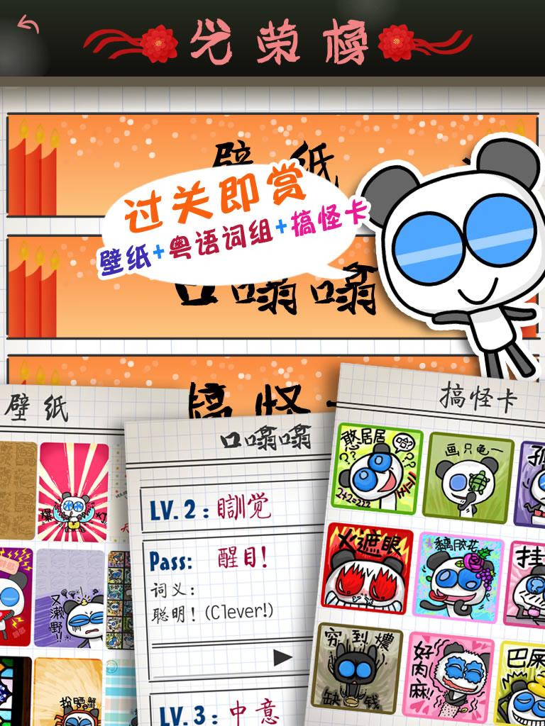Panda Match HD - 粤语熊猫翻翻乐 HD - 粵語熊貓翻翻樂 HD